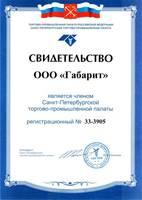"""ООО """"Габарит"""" вступило в Санкт-Петербургскую торгово-промышленную палату."""